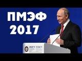 Путин на ПМЭФ рассказал о подъеме российской экономики [02/06/2017]