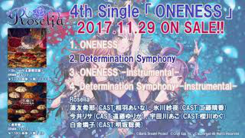 Roselia 4th Single,「Determination Symphony」(Релиз: 29 ноября 2017 года)