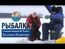 Рыбалка с главным тренером ФК Ислочь на Минском море. Получи леща!
