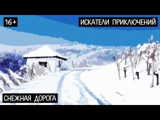 Искатели приключений [Снежная дорога]
