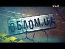 Облом UA Сезон - 1 Выпуск - 11
