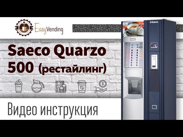 Торговый Кофейный Автомат Saeco Quarzo 500 (рестайлинг)