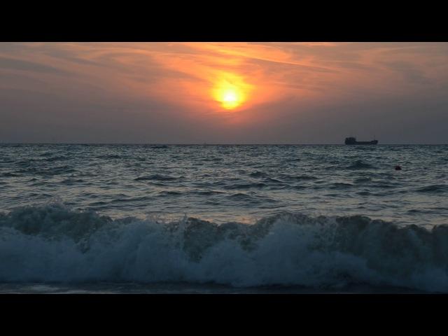 Море. Шум прибоя. Закат солнца. Звуки моря. Шум волн. Релакс. Медитация. Крым. Сева ...
