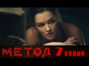 Метод Сериал Серия 7 русский детектив HD 18