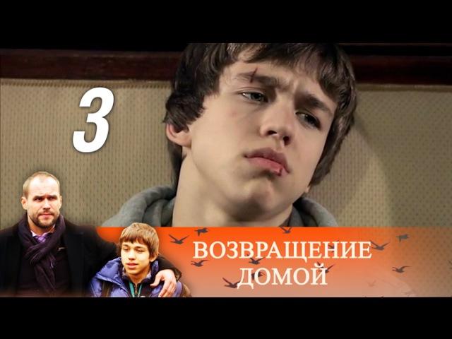 Возвращение домой. 3 серия. Мелодрама (2011) @ Русские сериалы