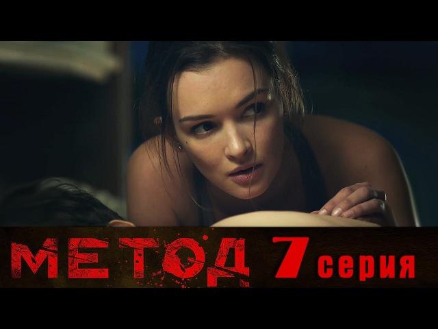 Метод - Сериал - Серия 7 - русский детектив HD 18