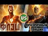 Флэш (ДС) vs Призрачный Гонщик (Марвел)/Flash (DC) vs Ghost Rider (Marvel) - Кто Кого? [bezdarno]