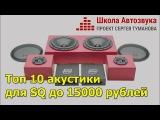 Топ 10 акустики для SQ до 15000 рублей