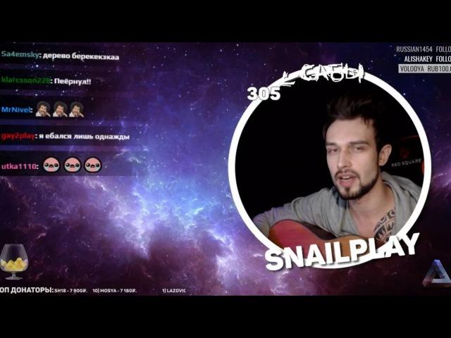 SNAILKICK (18) Нежненькая песня Марсель - Эта Песня Для Тебя или как заставить тёлочек течь