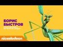 Актёры дубляжа Nickelodeon Борис Быстров - Богомол из Кунг-фу Панда Nickelodeon Россия
