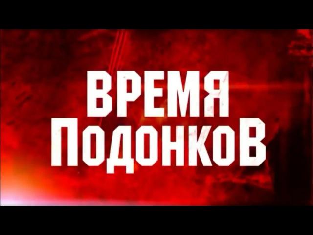 Время Подонков: война в Сирии и многое другое - это постановка СИОН-ТВ!