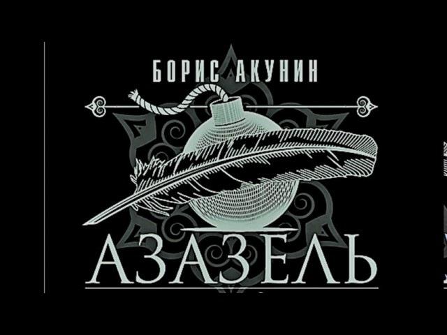 АЗАЗЕЛЬ || Борис Акунин [ аудиокнига ]