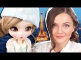 ПАРИЖ, я люблю тебя! Cassie Pullip, Обзор и Распаковка Обзор куклы Пуллип