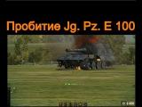 Пробитие, IS-3 по Jg.  Pz.  E 100. Пробитие пт 10. Jagdpanzer E 100.