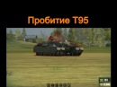 Пробитие, ИС-3 по T95. Пробитие ПТ 9. Penetrate wot.