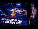 Лучшие нокауты за октябрь 2017 October knockout highlights 2017 kexibt yjrfens pf jrnz hm 2017 october knockout highlights 2