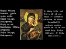 Greek orthodox chant agni parthene
