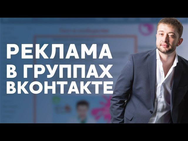 Как делать рекламу в группах ВКонтакте. Заявки за 40-50 рублей с ВК. Как делать продающие посты Вк?