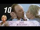 Две жизни 10 серия 2017 Криминальная мелодрама @ Русские сериалы