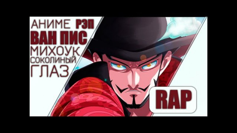 Михоук соколиный глаз - Аниме реп [ Аниме Ван Пис ] | One Piece - Rap Mihawk