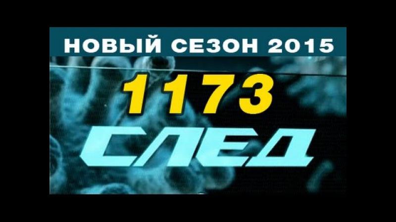 След 1173 серия И аз воздам