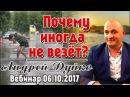 Почему иногда не везет Андрей Дуйко школа Кайлас бесплатный вебинар 06.10.17