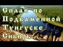 Душевный любительский фильм По Подкаменной Тунгуске Сплав по реке в Сибири