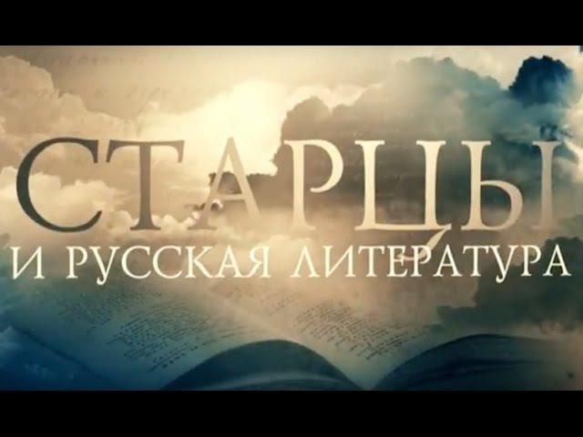 НИКОЛАЙ ГОГОЛЬ. Старцы и русская литература