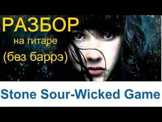 Stone Sour - Wicked Game. Разбор на гитаре. Для начинающих