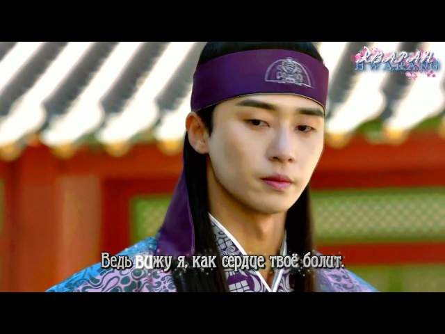 9 февр. 2017 г.[rus sub] Park Seo Joon (박서준) – Our Tears (Hwarang 화랑 OST)