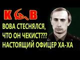 ЭТО КРУТОЙ ПУТИН ВОВА СТЕСНЯЛСЯ, ЧТО РАБОТАЛ В КГБ