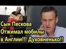 Навальный А ТЫ УСАЧ!! ПОЕДЕШЬ НА ИНДИГИРКУ,ЛЮБОВАТЬСЯ КРАСОТОЙ