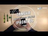 Замена дисплейного модуля и передней камеры на iPhone 5s