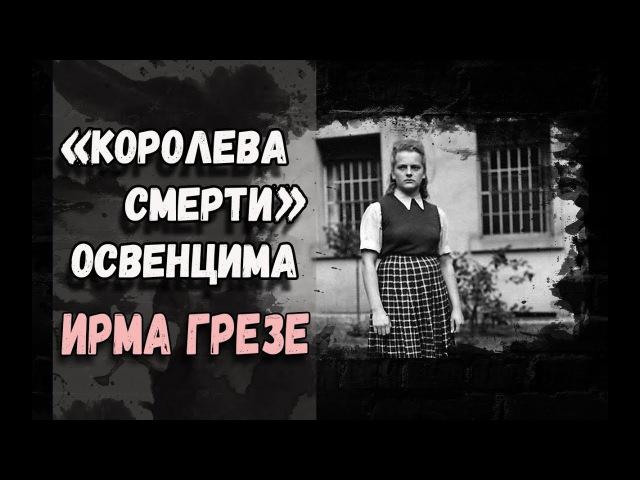 Ирма Грезе. Ангел смерти. Королева Освенцима. Вся правда о самой жестокой женщин ...