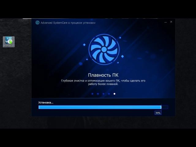 Advanced SystemCare Pro с ключом активации 2017 года Работает 100
