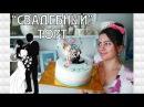 Рецепт торта Валенсия с малиновым джемом. Свадебный торт с топпером / Wedding cake. Rasp...