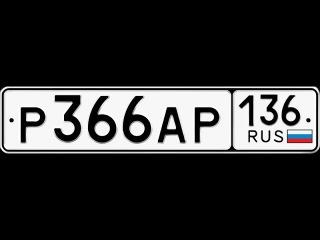 Ниссан Р366АР136 по встречной на Пирогова