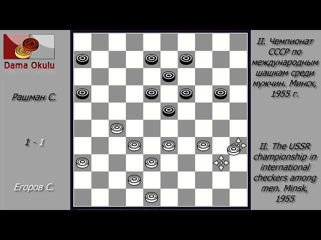 Егоров С Рашман С II Чемпионат СССР по международным шашкам среди мужчин Минс