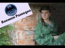 ВОЕННАЯ РАЗВЕДКА - Анастасия Мудрова кавер-версия Элис ВОЕННАЯ РАЗВЕДКА