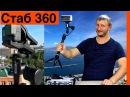 Стедикам Moza Mini 360 Первый Тест с GoPro 5 : Sony X3000 : Yi 4K : SjCam : Nikon 170
