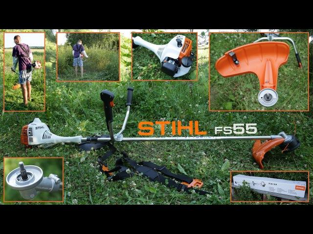 Бензокоса STIHL FS55 - Подробный Обзор и Тест