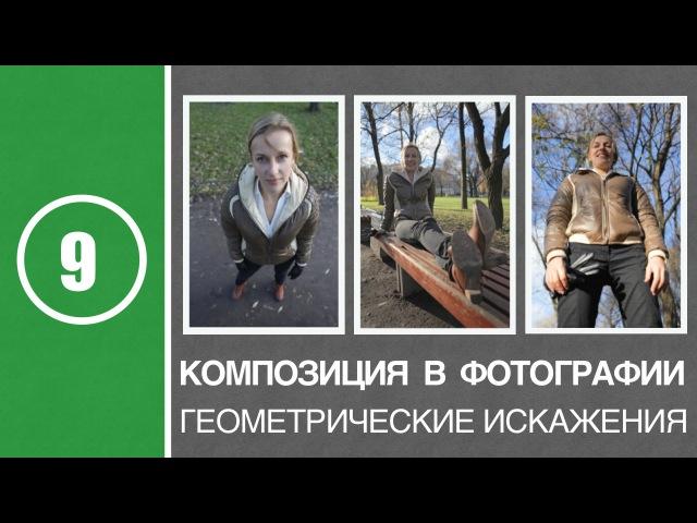 Урок 9. Композиция в фотографии. Искажения в фотографии