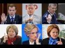 Вспомнить всех Главные коррупционеры России