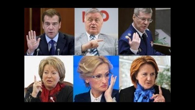 Вспомнить всех: Главные коррупционеры России.