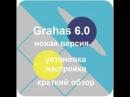 Скачать Grahas 6 0 Астрологическая программа Грахас Обзор