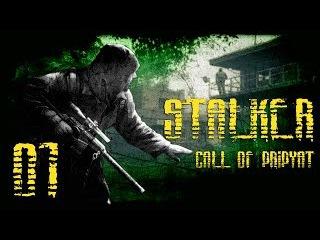 S.T.A.L.K.E.R.: Зов Припяти ► [01] Заключительная часть серии Сталкер. Поехали!