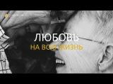 Церковь Слово жизни Москва. Воскресное богослужение, Олег Попов 13.08.17