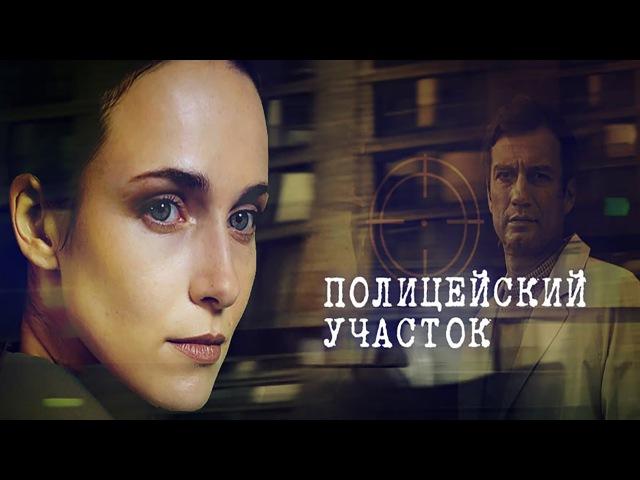 Полицейский участок. Сериал. 4 серия