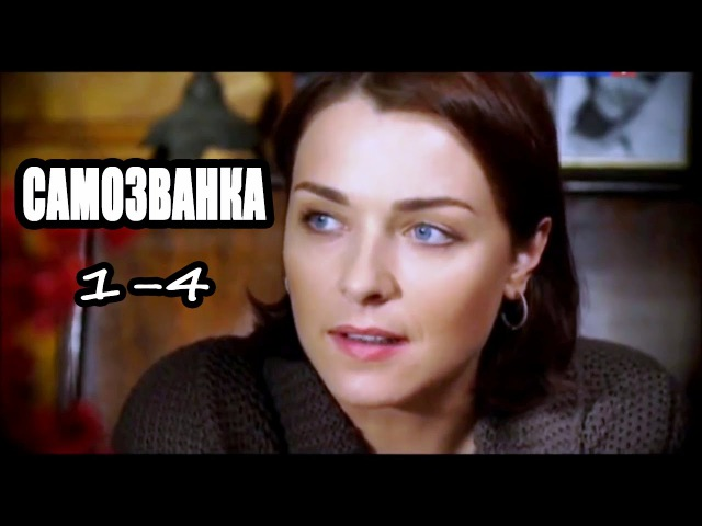 Самозванка 1 2 3 4 серия Мелодрама