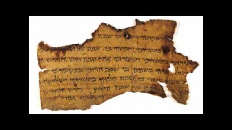 Кумранские свитки - рукописи Мёртвого моря